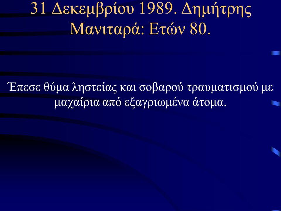 2 Δεκεμβρίου 1988. Ελένη Πολυδώρου Ππόλο. Ετών 72 Έποικοι τη λήστεψαν και μετά τη δολοφόνησαν πολτοποιώντας το κεφάλι της.