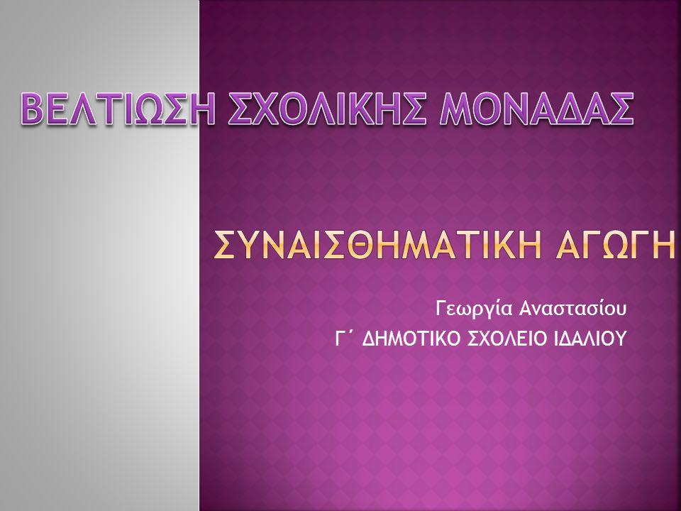 Γεωργία Αναστασίου Γ΄ ΔΗΜΟΤΙΚΟ ΣΧΟΛΕΙΟ ΙΔΑΛΙΟΥ