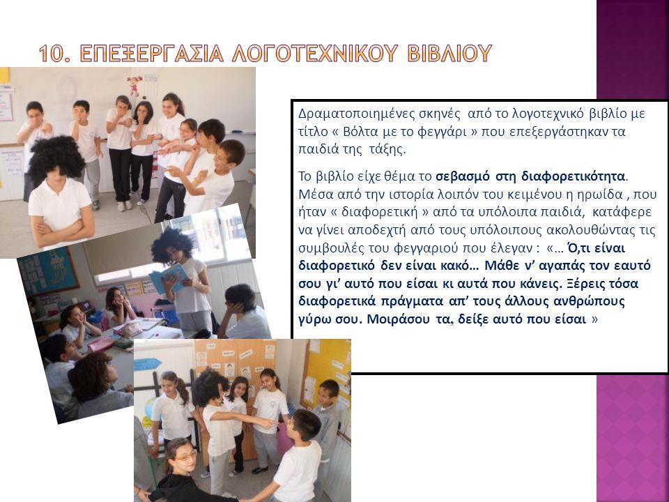Δραματοποιημένες σκηνές από το λογοτεχνικό βιβλίο με τίτλο « Βόλτα με το φεγγάρι » που επεξεργάστηκαν τα παιδιά της τάξης.