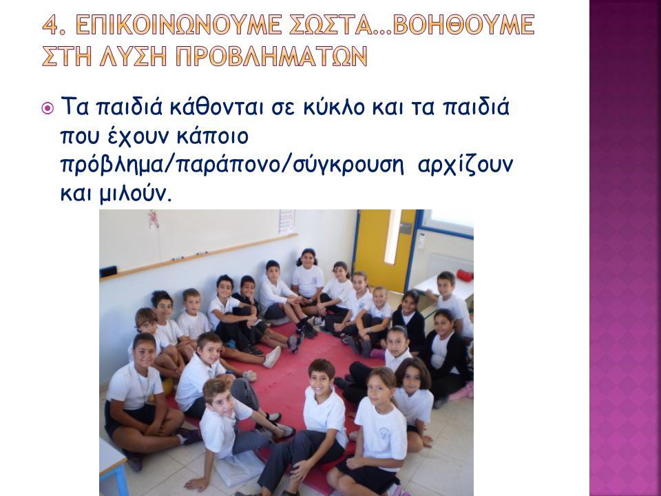  Τα παιδιά κάθονται σε κύκλο και τα παιδιά που έχουν κάποιο πρόβλημα/παράπονο/σύγκρουση αρχίζουν και μιλούν.