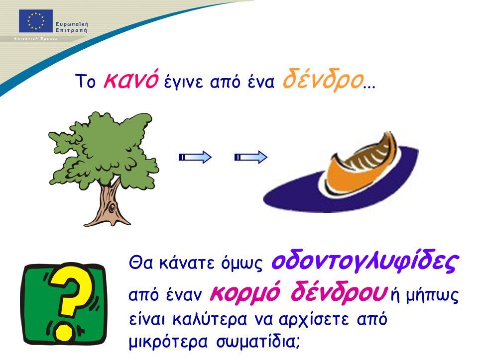 Το κανό έγινε από ένα δένδρο... Θα κάνατε όμως οδοντογλυφίδες από έναν κορμό δένδρου ή μήπως είναι καλύτερα να αρχίσετε από μικρότερα σωματίδια;