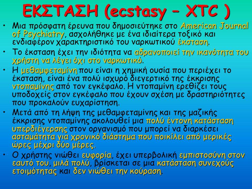 ΕΚΣΤΑΣΗ (ecstasy – XTC ) American Journal of Psychiatry έκσταση •Μια πρόσφατη έρευνα που δημοσιεύτηκε στο American Journal of Psychiatry, ασχολήθηκε μ