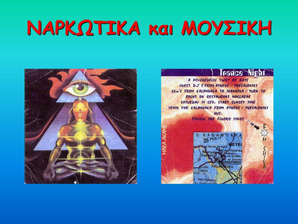ΝΑΡΚΩΤΙΚΑ και ΜΟΥΣΙΚΗ