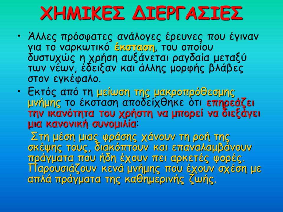 ΕΚΣΤΑΣΗ (ecstasy – XTC )