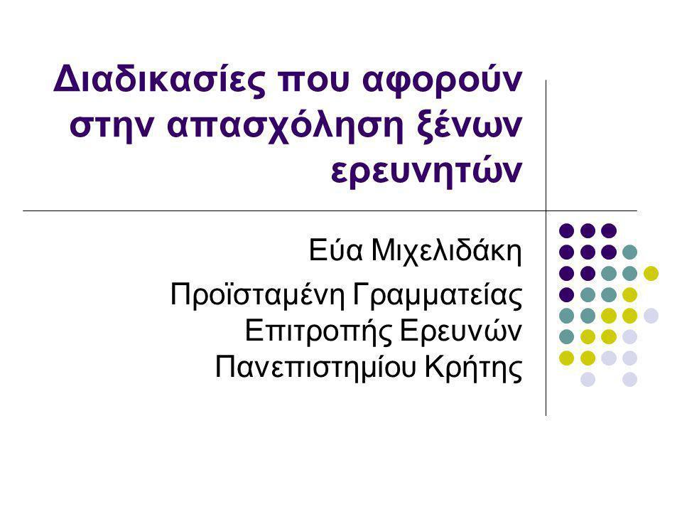 Διαδικασίες που αφορούν στην απασχόληση ξένων ερευνητών Εύα Μιχελιδάκη Προϊσταμένη Γραμματείας Επιτροπής Ερευνών Πανεπιστημίου Κρήτης