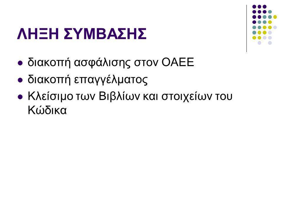 ΛΗΞΗ ΣΥΜΒΑΣΗΣ  διακοπή ασφάλισης στον ΟΑΕΕ  διακοπή επαγγέλματος  Κλείσιμο των Βιβλίων και στοιχείων του Κώδικα