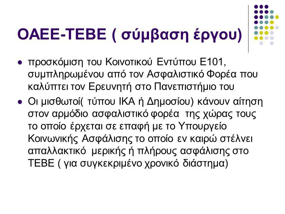 ΟΑΕΕ-ΤΕΒΕ ( σύμβαση έργου)  προσκόμιση του Κοινοτικού Εντύπου Ε101, συμπληρωμένου από τον Ασφαλιστικό Φορέα που καλύπτει τον Ερευνητή στο Πανεπιστήμι