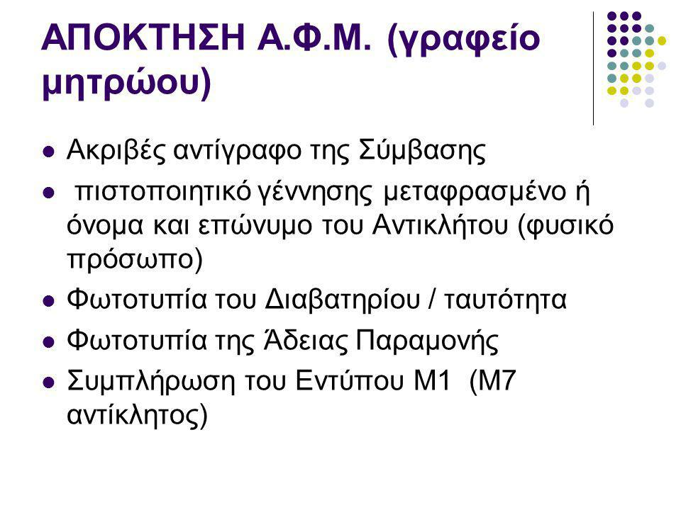 ΑΠΟΚΤΗΣΗ Α.Φ.Μ. (γραφείο μητρώου)  Ακριβές αντίγραφο της Σύμβασης  πιστοποιητικό γέννησης μεταφρασμένο ή όνομα και επώνυμο του Αντικλήτου (φυσικό πρ