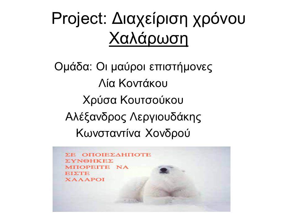 Project: Διαχείριση χρόνου Χαλάρωση Ομάδα: Οι μαύροι επιστήμονες Λία Κοντάκου Χρύσα Κουτσούκου Αλέξανδρος Λεργιουδάκης Κωνσταντίνα Χονδρού