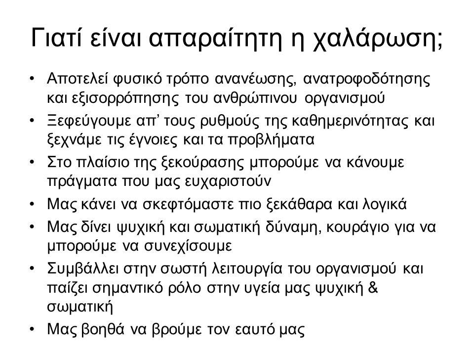 Γι' αυτό λοιπόν πρέπει να μάθουμε να χαλαρώνουμε συνειδητά: http://www.neaygeia.gr/page.asp?p=460 Στην παραπάνω ιστοσελίδα υπάρχουν 8 βήματα για χαλάρωση που όλοι μας πρέπει να εφαρμόζουμε!