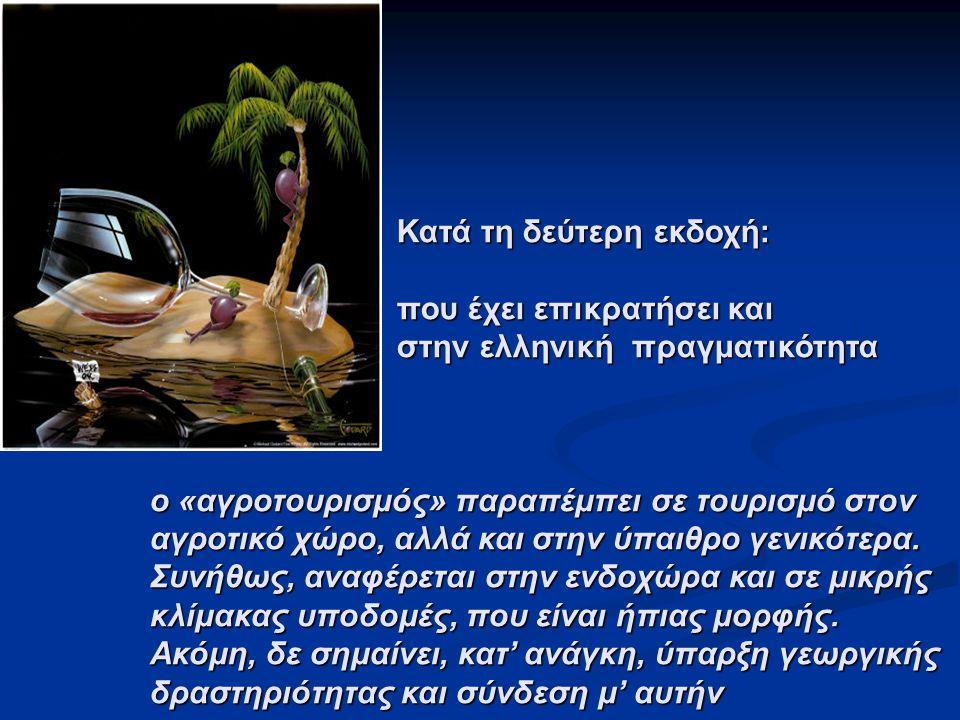 Κατά τη δεύτερη εκδοχή: που έχει επικρατήσει και στην ελληνική πραγματικότητα Κατά τη δεύτερη εκδοχή: που έχει επικρατήσει και στην ελληνική πραγματικ