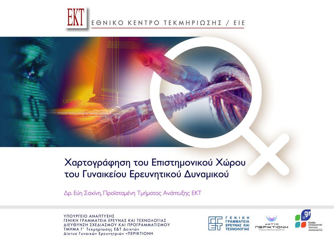 Σκοπός - Δράσεις του Έργου Α.Η ποσοτική και ποιοτική διερεύνηση της κατάστασης των γυναικών ερευνητριών που πασχολούνται στον Δημόσιο Τομέα Β.Η αποτύπωση της συμμετοχής των ερευνητριών σε Κέντρα Λήψης Αποφάσεων του Δημόσιου Τομέα Γ.Η πιλοτική καταγραφή των μεταπτυχιακών διατριβών που έχουν εκπονηθεί από γυναίκες σε θέματα φύλου, οικογένειας, εργασίας, πολιτικής και ισότητας (Ειδικευμένη Θεματολογία) Δ.Η συγκρότηση της Ελληνικής βιβλιογραφίας και διεθνούς αρθρογραφίας στην Ειδικευμένη Θεματολογία από Ελληνίδες ερευνήτριες την πενταετία 2000 – 2005