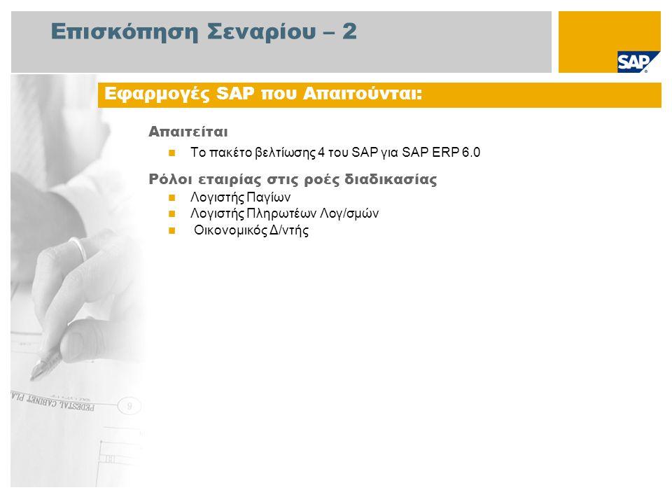 Επισκόπηση Σεναρίου – 2 Απαιτείται  Το πακέτο βελτίωσης 4 του SAP για SAP ERP 6.0 Ρόλοι εταιρίας στις ροές διαδικασίας  Λογιστής Παγίων  Λογιστής Πληρωτέων Λογ/σμών  Οικονομικός Δ/ντής Εφαρμογές SAP που Απαιτούνται: