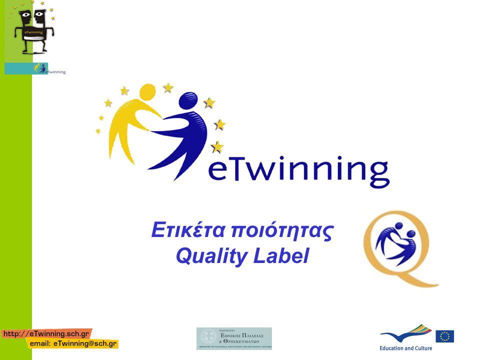 Ετικέτα ποιότητας Quality Label