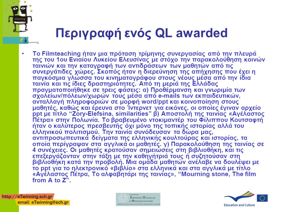 Περιγραφή ενός QL awarded •Το Filmteaching ήταν μια πρόταση τρίμηνης συνεργασίας από την πλευρά της του 1ου Ενιαίου Λυκείου Ελευσίνας με στόχο την παρ