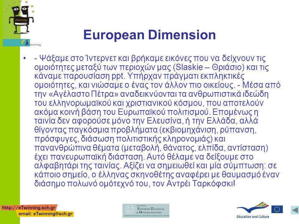 European Dimension •- Ψάξαμε στο Ίντερνετ και βρήκαμε εικόνες που να δείχνουν τις ομοιότητες μεταξύ των περιοχών μας (Slaskie – Θριάσιο) και τις κάναμ