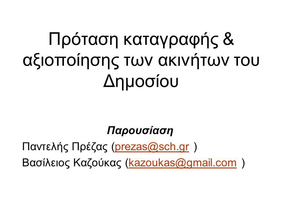Πρόταση καταγραφής & αξιοποίησης των ακινήτων του Δημοσίου Παρουσίαση Παντελής Πρέζας (prezas@sch.gr )prezas@sch.gr Βασίλειος Καζούκας (kazoukas@gmail.com )kazoukas@gmail.com