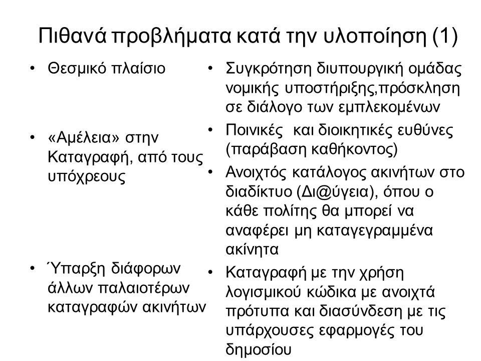 1. να διαχειρίζεται τα υπάρχοντα ακίνητα αλλά και να είναι αρμόδιος για την κατασκευή των νέων ακινήτων όλων των υπουργείων. 2. να μπορεί να παραχωρεί