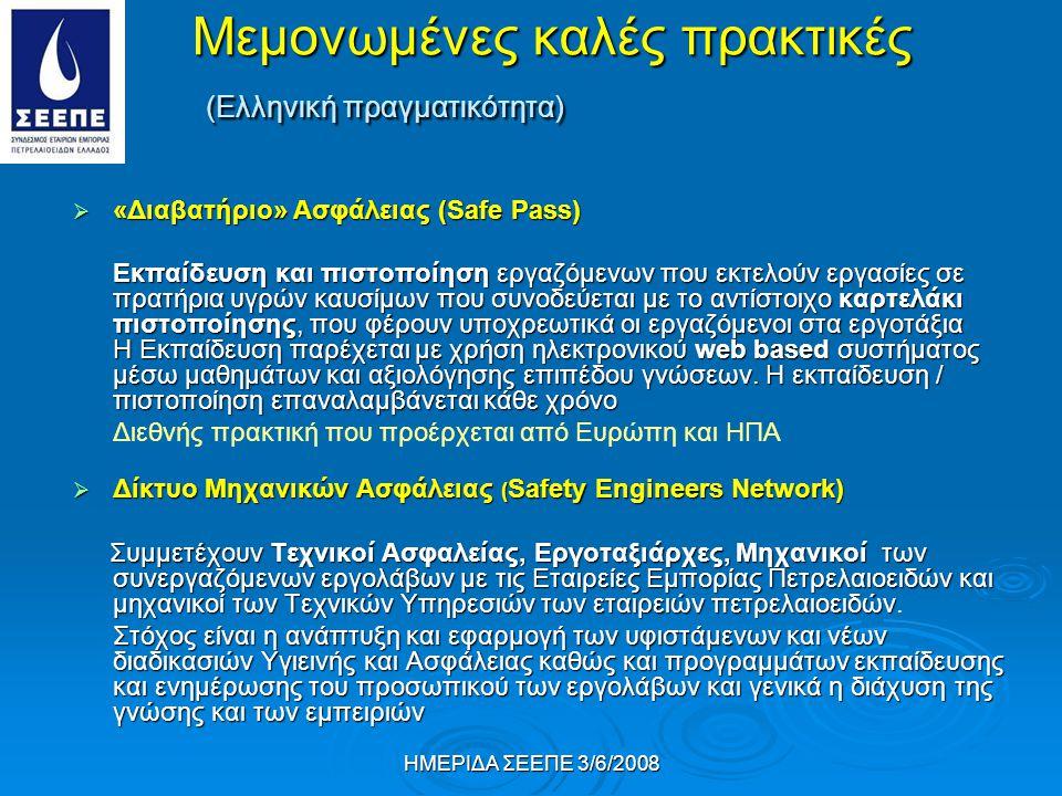 ΗΜΕΡΙΔΑ ΣΕΕΠΕ 3/6/2008 Μεμονωμένες καλές πρακτικές (Ελληνική πραγματικότητα)  «Διαβατήριο» Ασφάλειας (Safe Pass) Εκπαίδευση και πιστοποίηση εργαζόμενων που εκτελούν εργασίες σε πρατήρια υγρών καυσίμων που συνοδεύεται με τo αντίστοιχο καρτελάκι πιστοποίησης, που φέρουν υποχρεωτικά οι εργαζόμενοι στα εργοτάξια Η Εκπαίδευση παρέχεται με χρήση ηλεκτρονικού web based συστήματος μέσω μαθημάτων και αξιολόγησης επιπέδου γνώσεων.