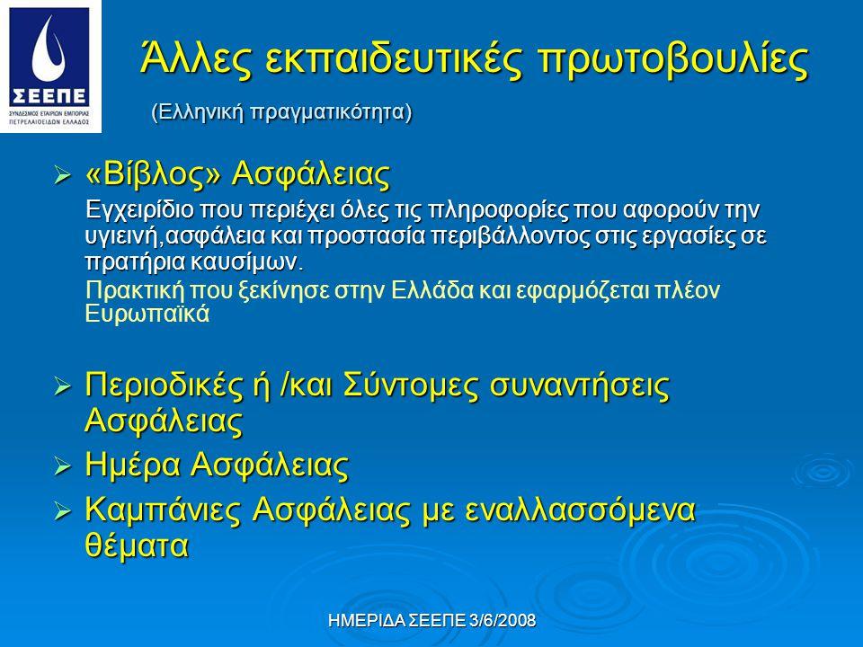 ΗΜΕΡΙΔΑ ΣΕΕΠΕ 3/6/2008 Άλλες εκπαιδευτικές πρωτοβουλίες (Ελληνική πραγματικότητα)  «Βίβλος» Ασφάλειας Εγχειρίδιο που περιέχει όλες τις πληροφορίες που αφορούν την υγιεινή,ασφάλεια και προστασία περιβάλλοντος στις εργασίες σε πρατήρια καυσίμων.