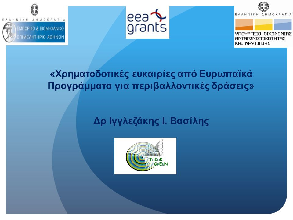 «Χρηματοδοτικές ευκαιρίες από Ευρωπαϊκά Προγράμματα για περιβαλλοντικές δράσεις» Δρ Ιγγλεζάκης Ι. Βασίλης