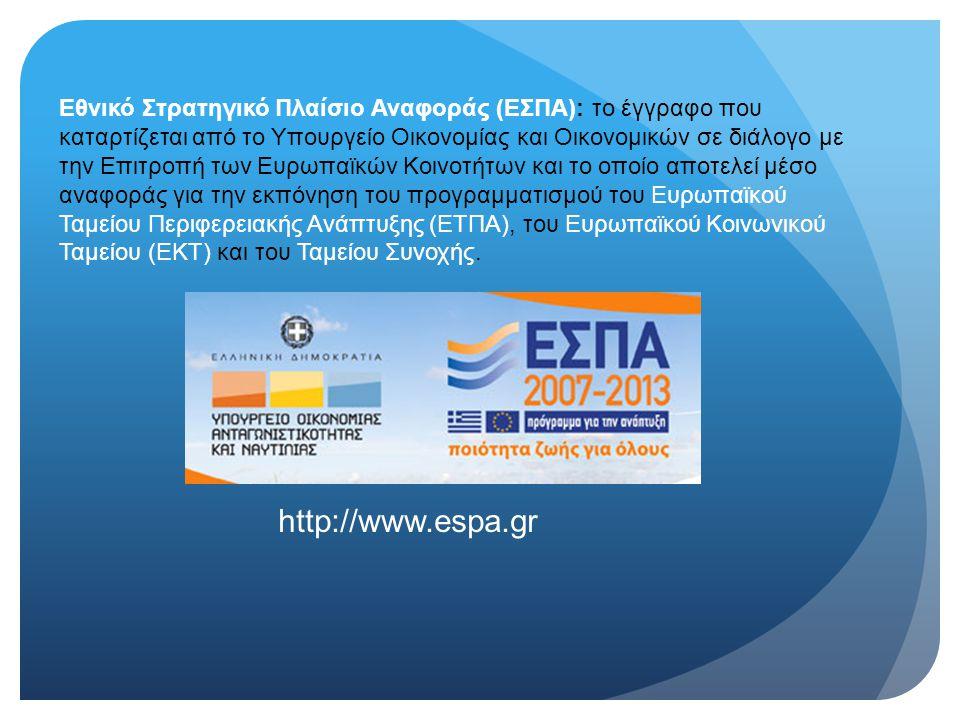 http://www.espa.gr Εθνικό Στρατηγικό Πλαίσιο Αναφοράς (ΕΣΠΑ): το έγγραφο που καταρτίζεται από το Υπουργείο Οικονομίας και Οικονομικών σε διάλογο µε τη