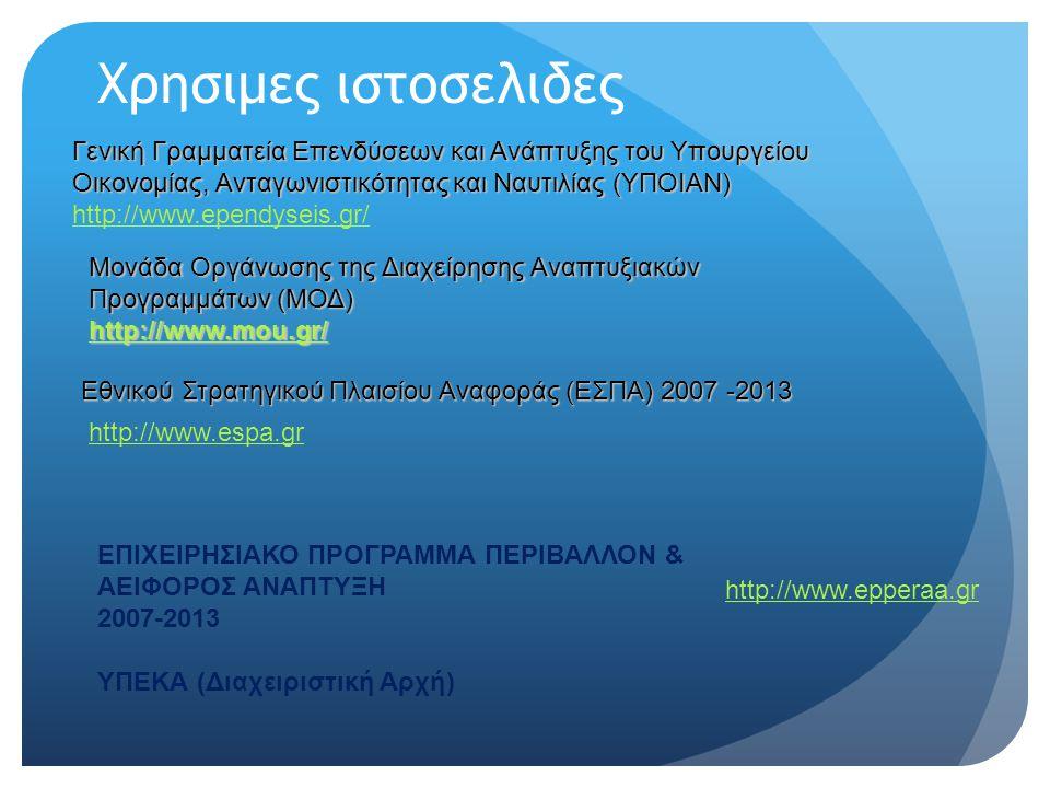 Χρησιμες ιστοσελιδες Γενική Γραμματεία Επενδύσεων και Ανάπτυξης του Υπουργείου Οικονομίας, Ανταγωνιστικότητας και Ναυτιλίας (ΥΠΟΙΑΝ) Γενική Γραμματεία
