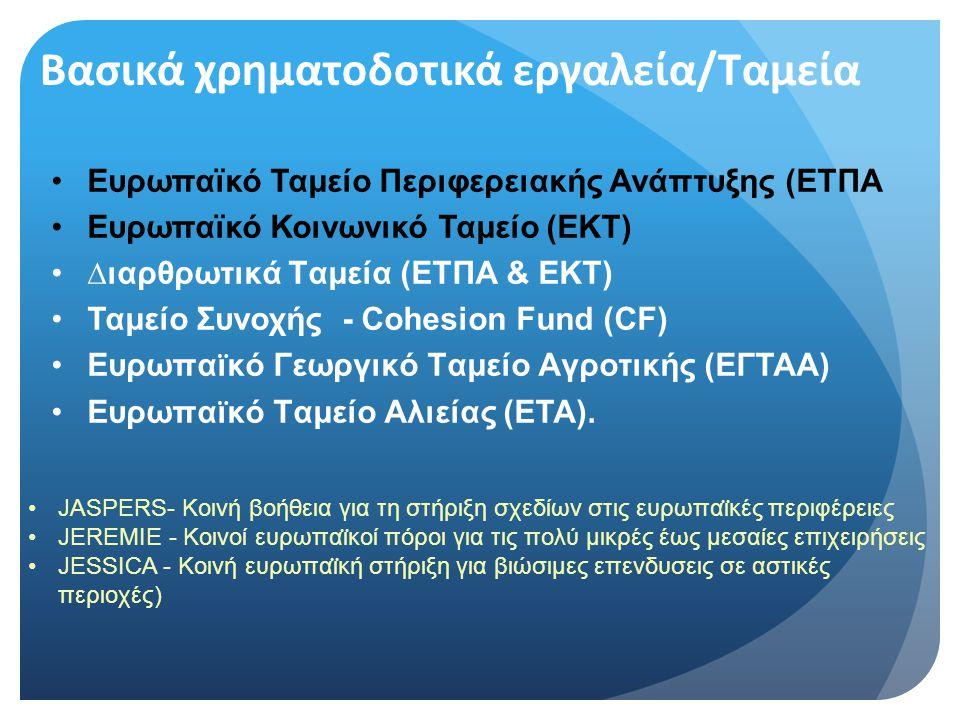 Βασικά χρηματοδοτικά εργαλεία/Ταμεία •Ευρωπαϊκό Ταμείο Περιφερειακής Ανάπτυξης (ΕΤΠΑ •Ευρωπαϊκό Κοινωνικό Ταμείο (EKT) •∆ιαρθρωτικά Ταμεία (ΕΤΠΑ & Ε