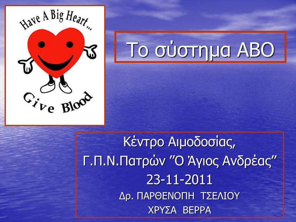 Το σύστημα ΑΒΟ Κέντρο Αιμοδοσίας, Γ.Π.Ν.Πατρών ''Ο Άγιος Ανδρέας'' 23-11-2011 Δρ.