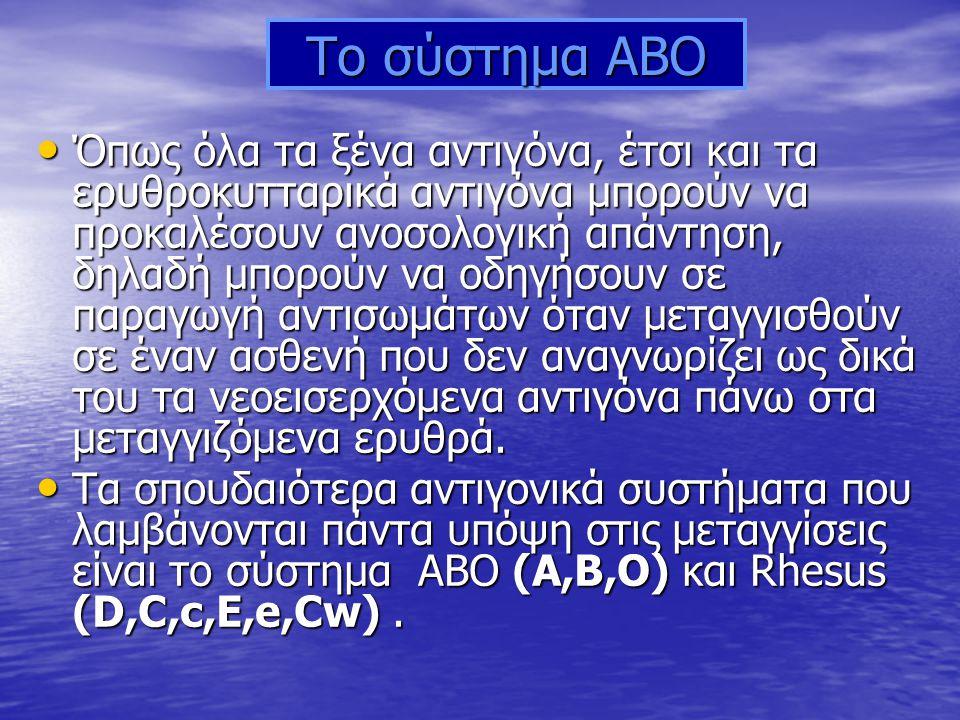 Το σύστημα ABO • Όπως όλα τα ξένα αντιγόνα, έτσι και τα ερυθροκυτταρικά αντιγόνα μπορούν να προκαλέσουν ανοσολογική απάντηση, δηλαδή μπορούν να οδηγήσ