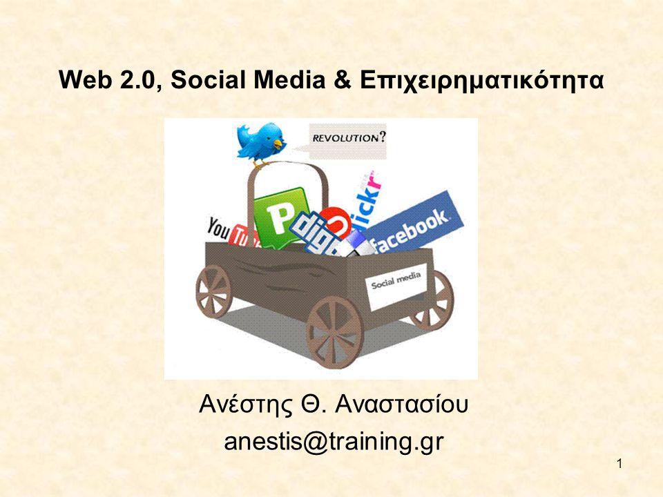 1 Web 2.0, Social Media & Επιχειρηματικότητα Ανέστης Θ. Αναστασίου anestis@training.gr