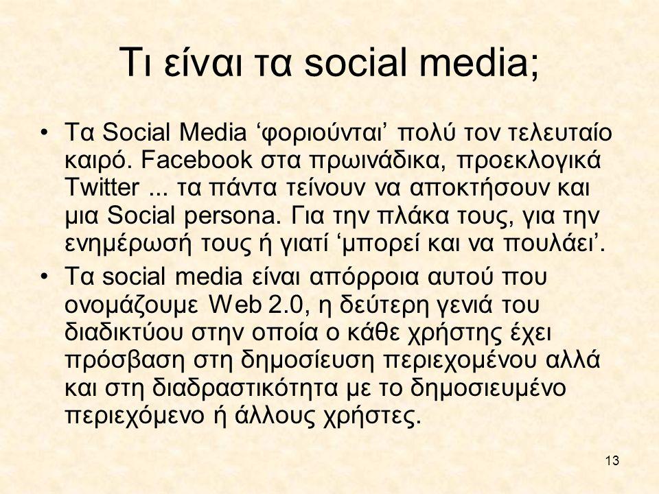 13 Τι είναι τα social media; •Τα Social Media 'φοριούνται' πολύ τον τελευταίο καιρό. Facebook στα πρωινάδικα, προεκλογικά Twitter... τα πάντα τείνουν