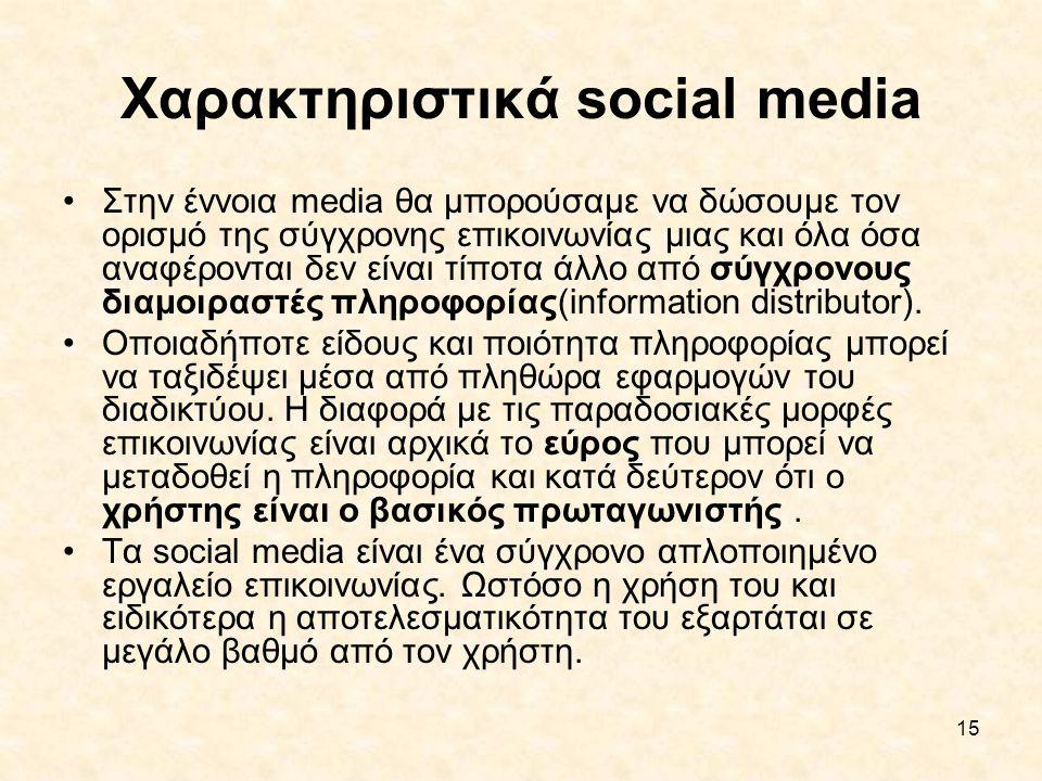 15 Χαρακτηριστικά social media •Στην έννοια media θα μπορούσαμε να δώσουμε τον ορισμό της σύγχρονης επικοινωνίας μιας και όλα όσα αναφέρονται δεν είνα