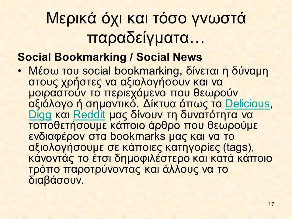 17 Μερικά όχι και τόσο γνωστά παραδείγματα… Social Bookmarking / Social News •Μέσω του social bookmarking, δίνεται η δύναμη στους χρήστες να αξιολογήσ
