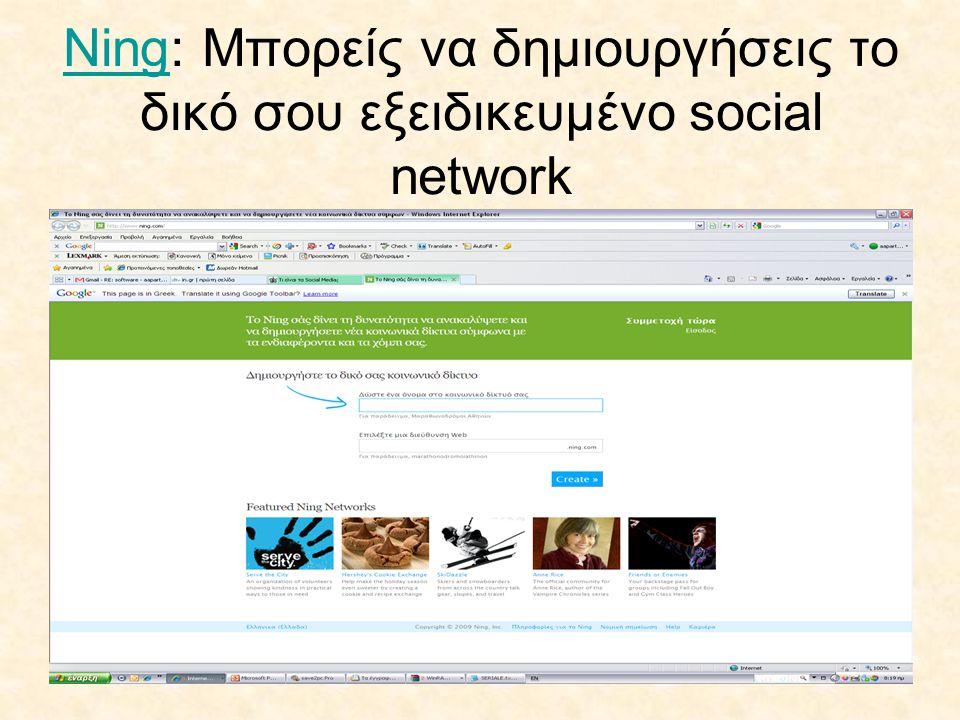 19 NingNing: Μπορείς να δημιουργήσεις το δικό σου εξειδικευμένο social network