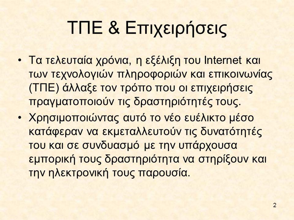 2 ΤΠΕ & Επιχειρήσεις •Τα τελευταία χρόνια, η εξέλιξη του Internet και των τεχνολογιών πληροφοριών και επικοινωνίας (ΤΠΕ) άλλαξε τον τρόπο που οι επιχε