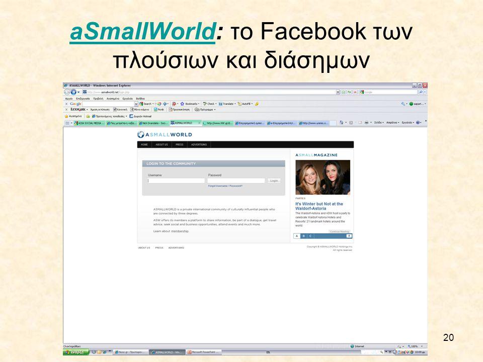 20 aSmallWorldaSmallWorld: το Facebook των πλούσιων και διάσημων