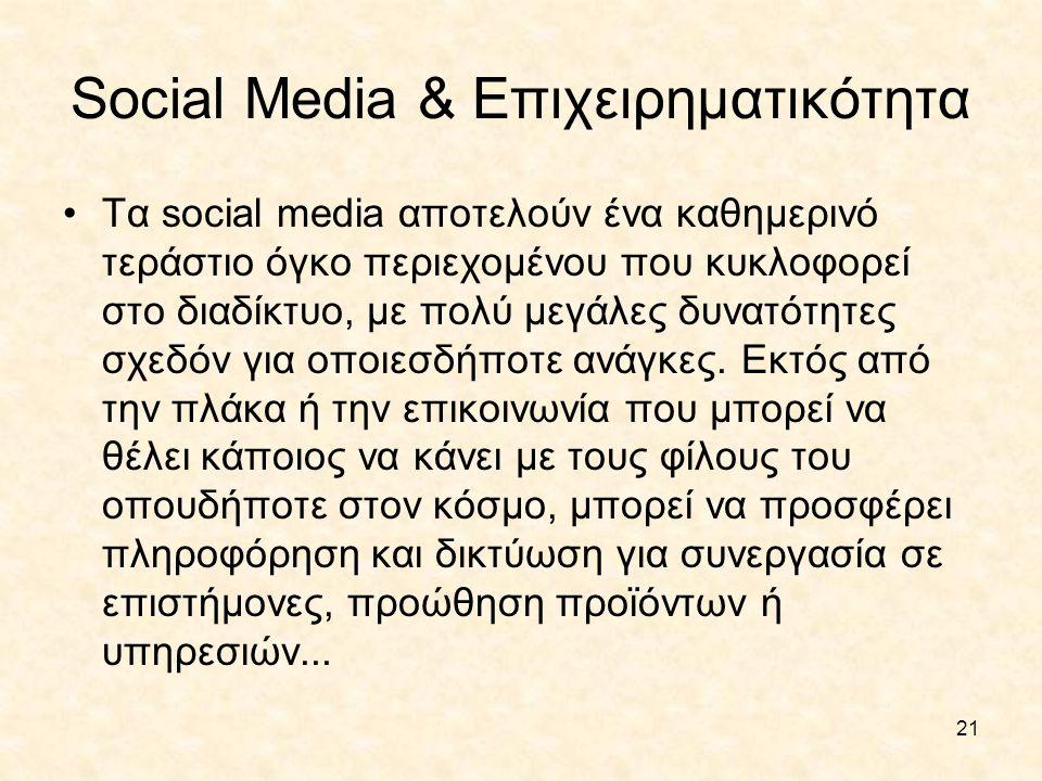 21 Social Media & Επιχειρηματικότητα •Τα social media αποτελούν ένα καθημερινό τεράστιο όγκο περιεχομένου που κυκλοφορεί στο διαδίκτυο, με πολύ μεγάλε
