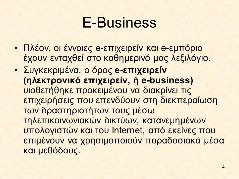 4 E-Business •Πλέον, οι έννοιες e-επιχειρείν και e-εμπόριο έχουν ενταχθεί στο καθημερινό μας λεξιλόγιο. •Συγκεκριμένα, ο όρος e-επιχειρείν (ηλεκτρονικ