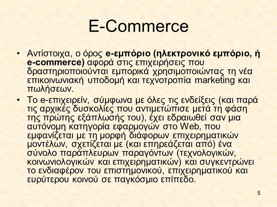 5 E-Commerce •Αντίστοιχα, ο όρος e-εμπόριο (ηλεκτρονικό εμπόριο, ή e-commerce) αφορά στις επιχειρήσεις που δραστηριοποιούνται εμπορικά χρησιμοποιώντας
