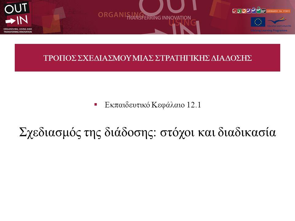 ΤΡΟΠΟΣ ΣΧΕΔΙΑΣΜΟΥ ΜΙΑΣ ΣΤΡΑΤΗΓΙΚΗΣ ΔΙΑΔΟΣΗΣ  Εκπαιδευτικό Κεφάλαιο 12.1 Σχεδιασμός της διάδοσης: στόχοι και διαδικασία