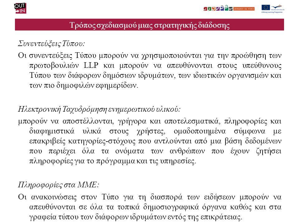 Τρόπος σχεδιασμού μιας στρατηγικής διάδοσης Συνεντεύξεις Τύπου: Οι συνεντεύξεις Τύπου μπορούν να χρησιμοποιούνται για την προώθηση των πρωτοβουλιών LL