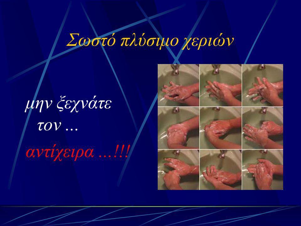 Σωστό πλύσιμο χεριών μην ξεχνάτε τον... αντίχειρα...!!!