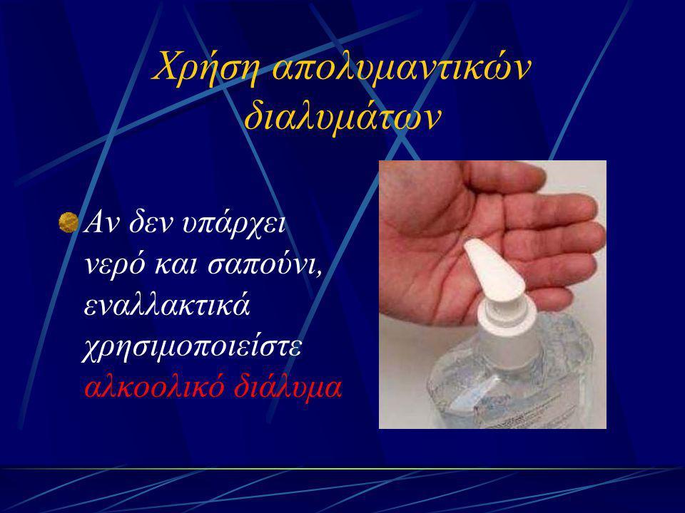 Χρήση απολυμαντικών διαλυμάτων Αν δεν υπάρχει νερό και σαπούνι, εναλλακτικά χρησιμοποιείστε αλκοολικό διάλυμα