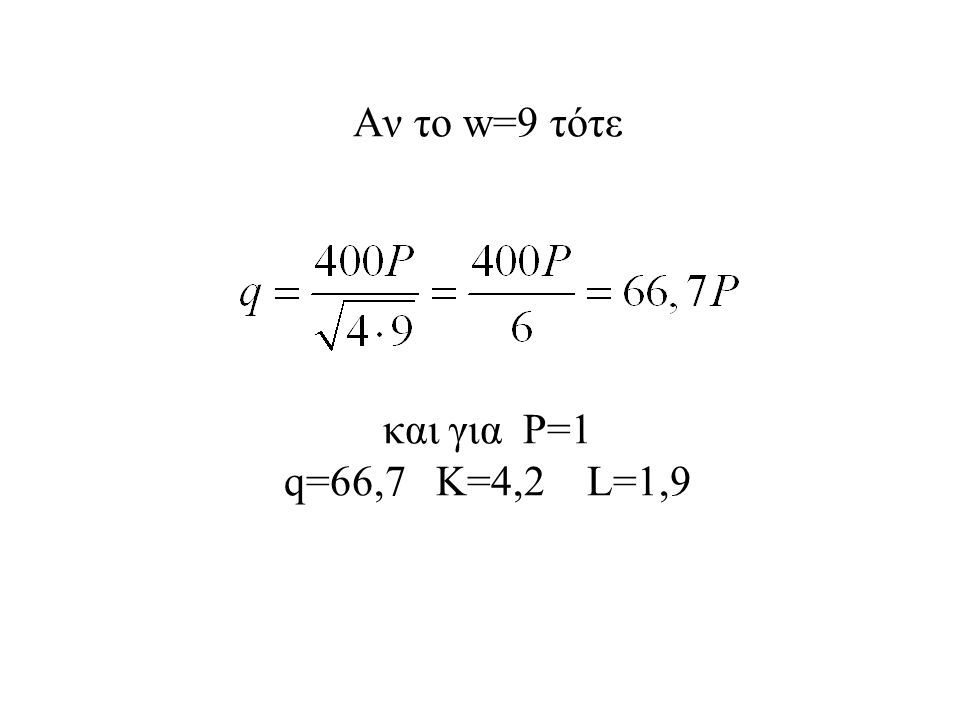 Αν το w=9 τότε και για P=1 q=66,7 K=4,2 L=1,9