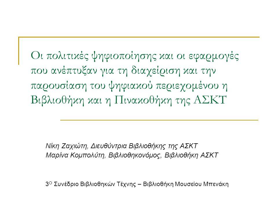 Πινακοθήκη ΑΣΚΤ Β.άλλα έργα :  φιλοτεχνημένα από καθηγητές της Α.Σ.Κ.Τ.