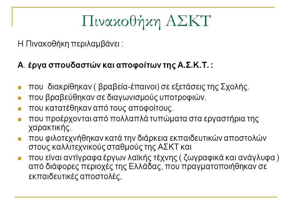 Πινακοθήκη ΑΣΚΤ Η Πινακοθήκη περιλαμβάνει : Α. έργα σπουδαστών και αποφοίτων της Α.Σ.Κ.Τ.