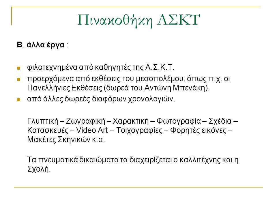 Πινακοθήκη ΑΣΚΤ Β. άλλα έργα :  φιλοτεχνημένα από καθηγητές της Α.Σ.Κ.Τ.