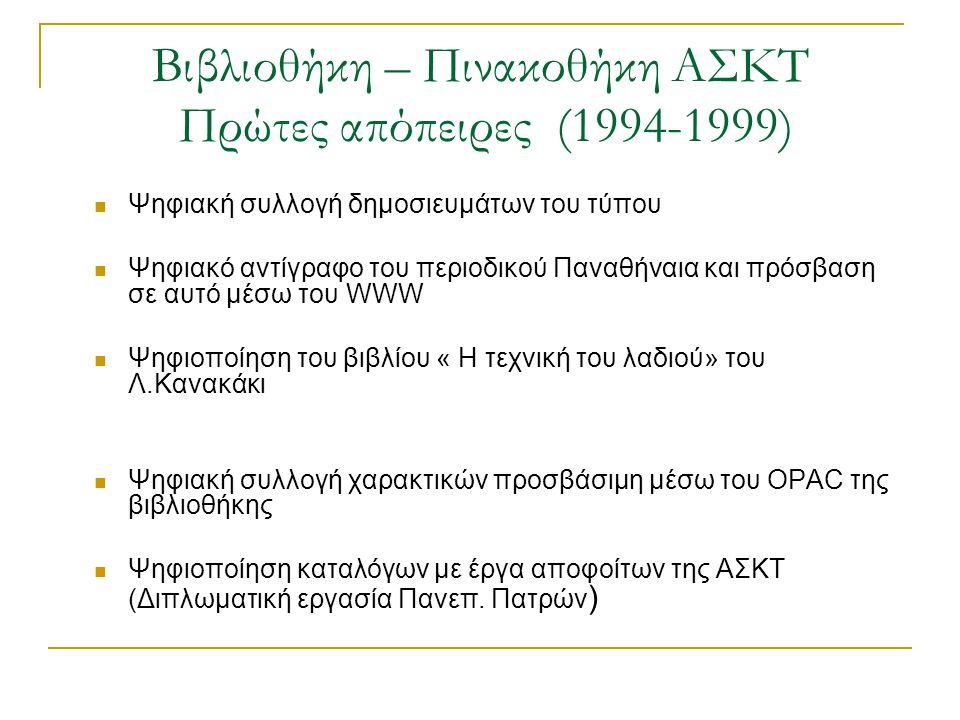 Ψηφιακή Πινακοθήκη ΑΣΚΤ Ολοκλήρωση του έργου  Για την καταχώριση των ονομάτων των δημιουργών επιλέχθηκε ως καθιερωμένος τύπος η μορφή δημοσίευσής τους στο «Λεξικό Ελλήνων Καλλιτεχνών» των εκδόσεων Μέλισσα.