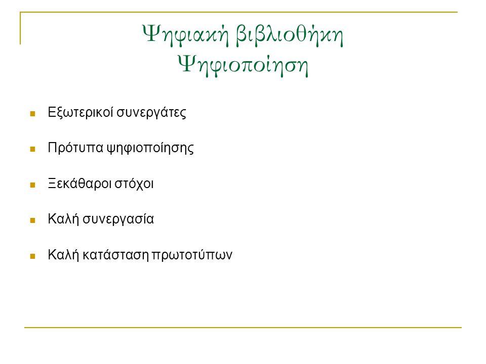 Ψηφιακή βιβλιοθήκη Ψηφιοποίηση  Εξωτερικοί συνεργάτες  Πρότυπα ψηφιοποίησης  Ξεκάθαροι στόχοι  Καλή συνεργασία  Καλή κατάσταση πρωτοτύπων